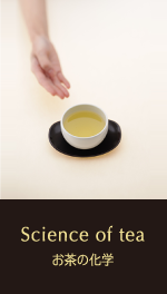 Science of tea