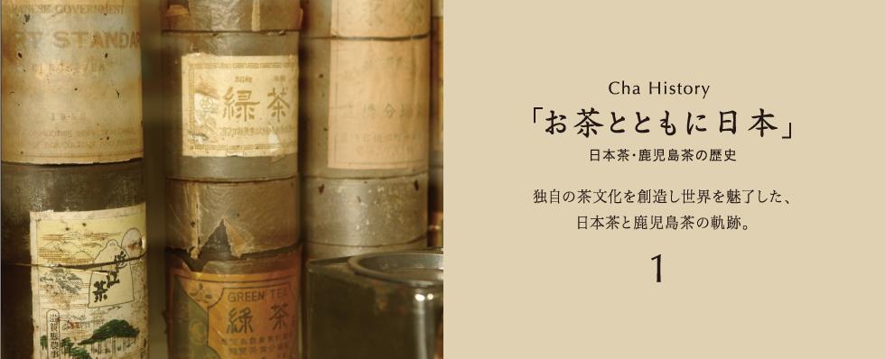 Science of tea「緑茶のうま味と健康」