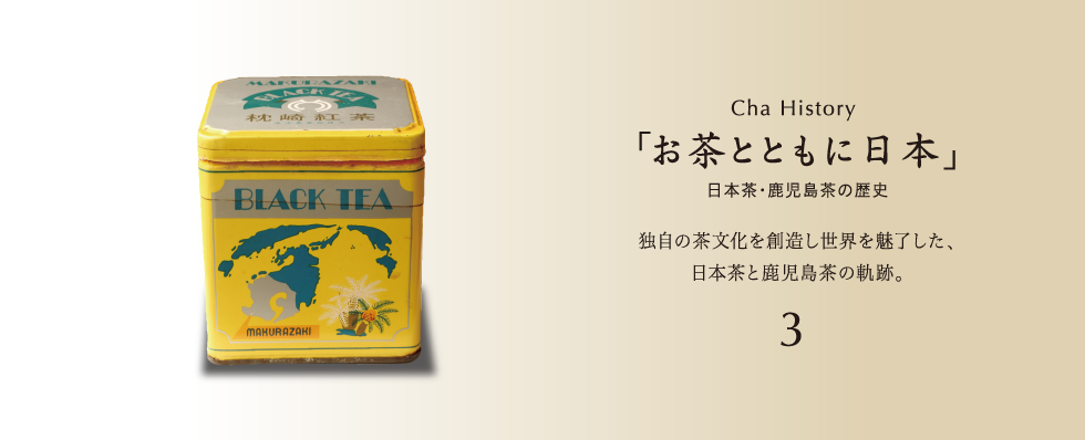 The History of Kagoshima Tea Leaves Their Journey Across the Sea