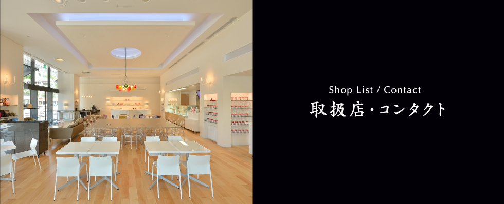 Shop List / Contact 取扱店・コンタクト