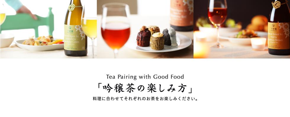 ea Pairing with Good Food 吟穣茶の楽しみ方 料理に合わせてそれぞれのお茶をお楽しみください。